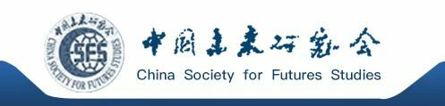 China Society for Futures Studies